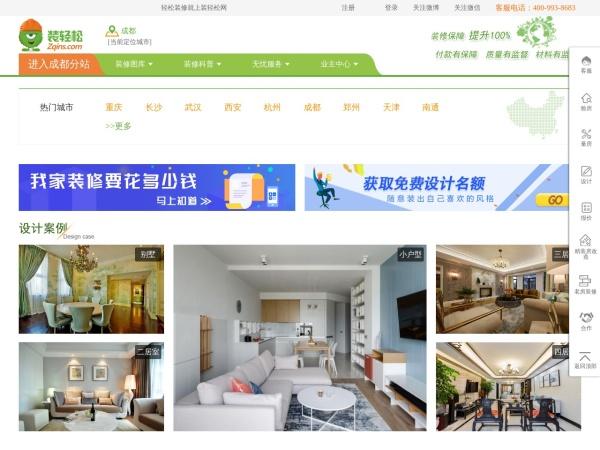 www.zqins.com的网站截图