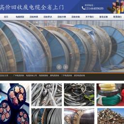 广州电缆回收-广州供销电缆回收公司