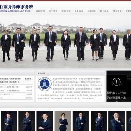 震舟律师|浙江律师事务所|浙江震舟律师事务所
