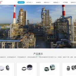机械密封件_机械密封专家_芜湖市中天密封件有限公司_品牌机械密封件厂家
