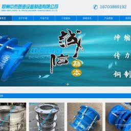 伸缩器_伸缩接头_传力接头-郑州中泰管道设备制造有限公司
