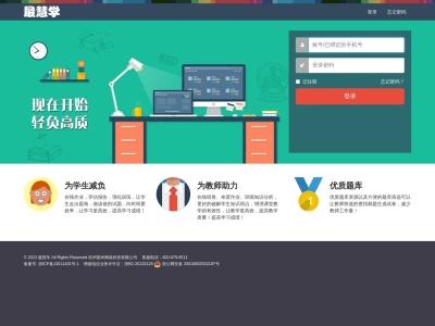 最慧学 - 个性化学习网站