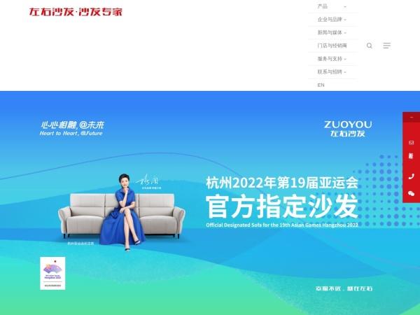 www.zuoyou-sofa.com的网站截图