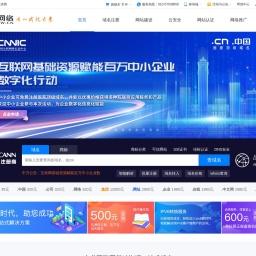 域名注册查询申请_网站建设制作开发_网络推广优化-北京中万网络