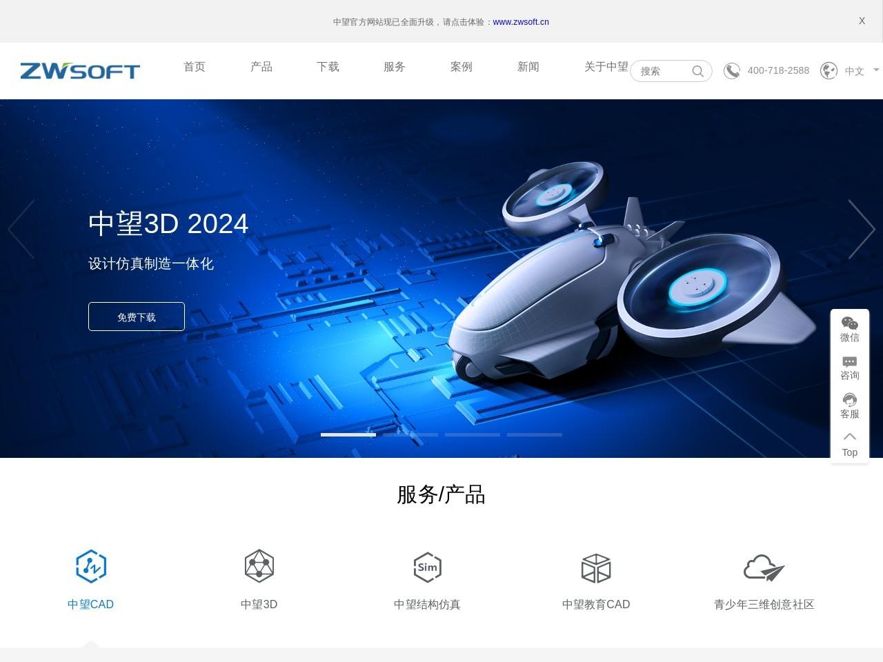 中望CAD_www.zwcad.com