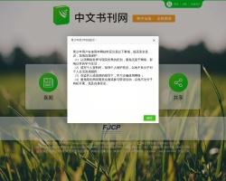 中文书刊网