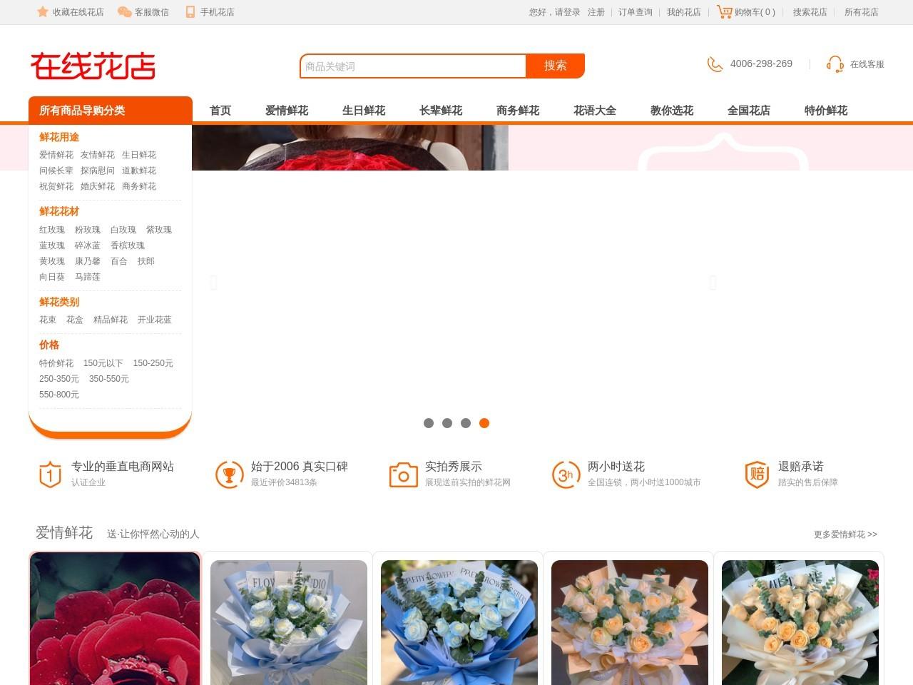 在线花店-网上订花、送花服务、鲜花速递、全国订花!