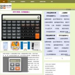 计算器在线计算_科学计算器_计算机