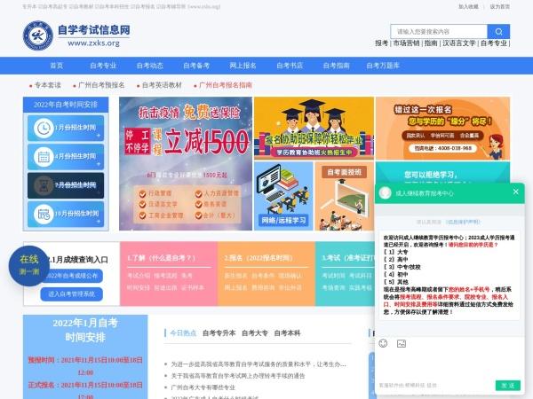 广东自考网