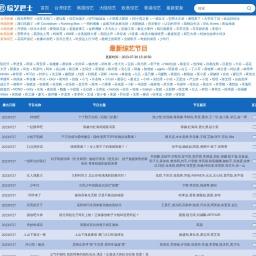 台湾综艺_韩国综艺_欧美综艺节目排行榜_【综艺巴士】