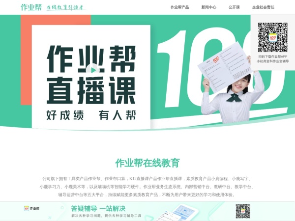 www.zybang.com的网站截图