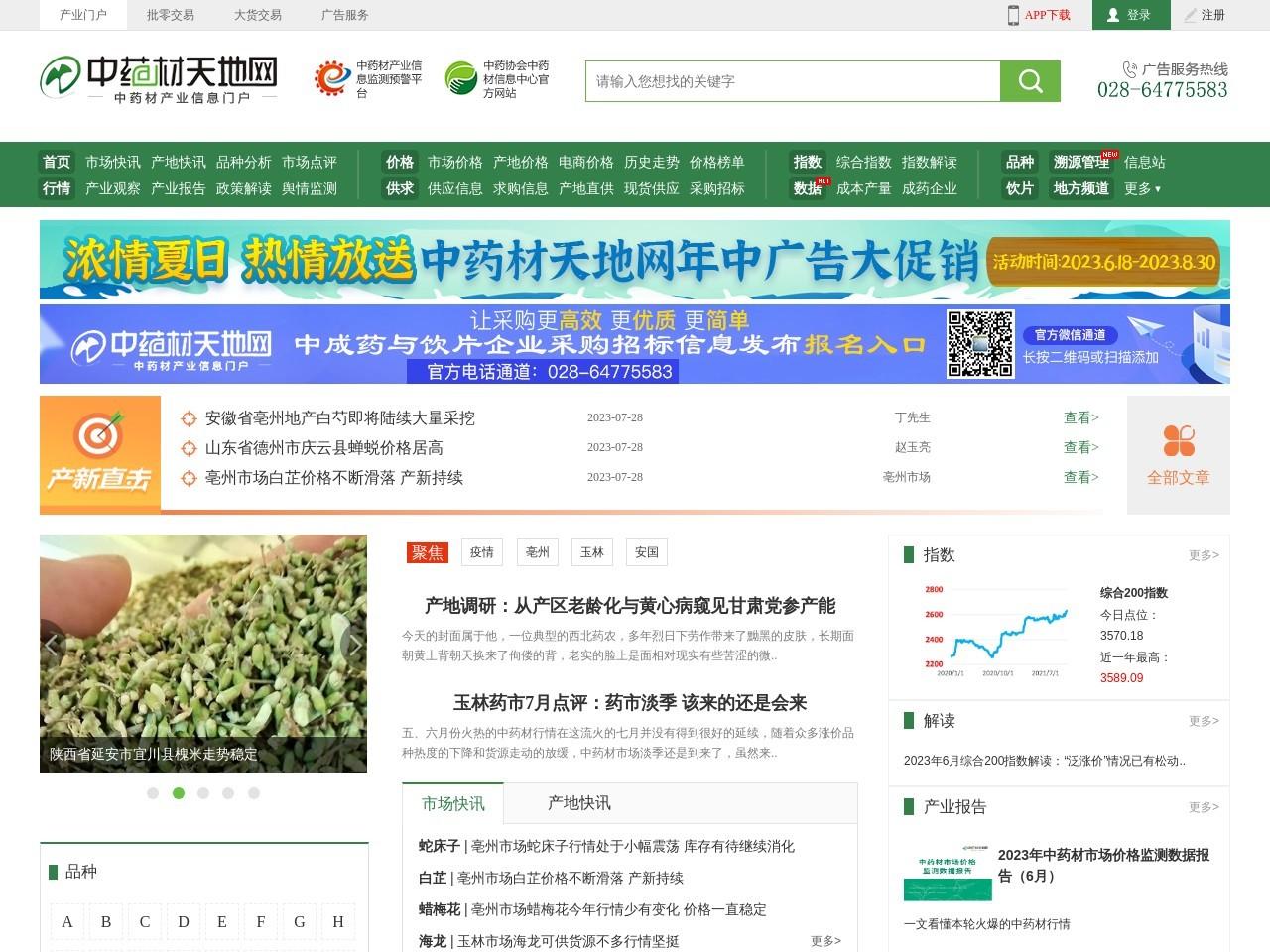中药材天地网-中药材产业信息门户网站