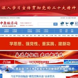 中原经济网 - 河南经济报网 - 河南经济报社主办