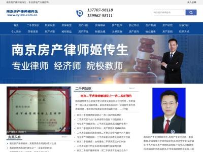 南京房产律师