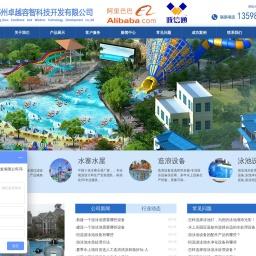 水上乐园设备_游泳池水处理设备_游泳池设备_郑州卓越容智科技开发有限公司