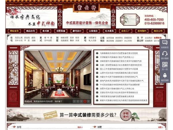紫云轩中式装修设计机构