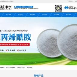 聚丙烯酰胺价格_高分子聚丙烯酰胺厂家_河南泰航净水材料有限公司