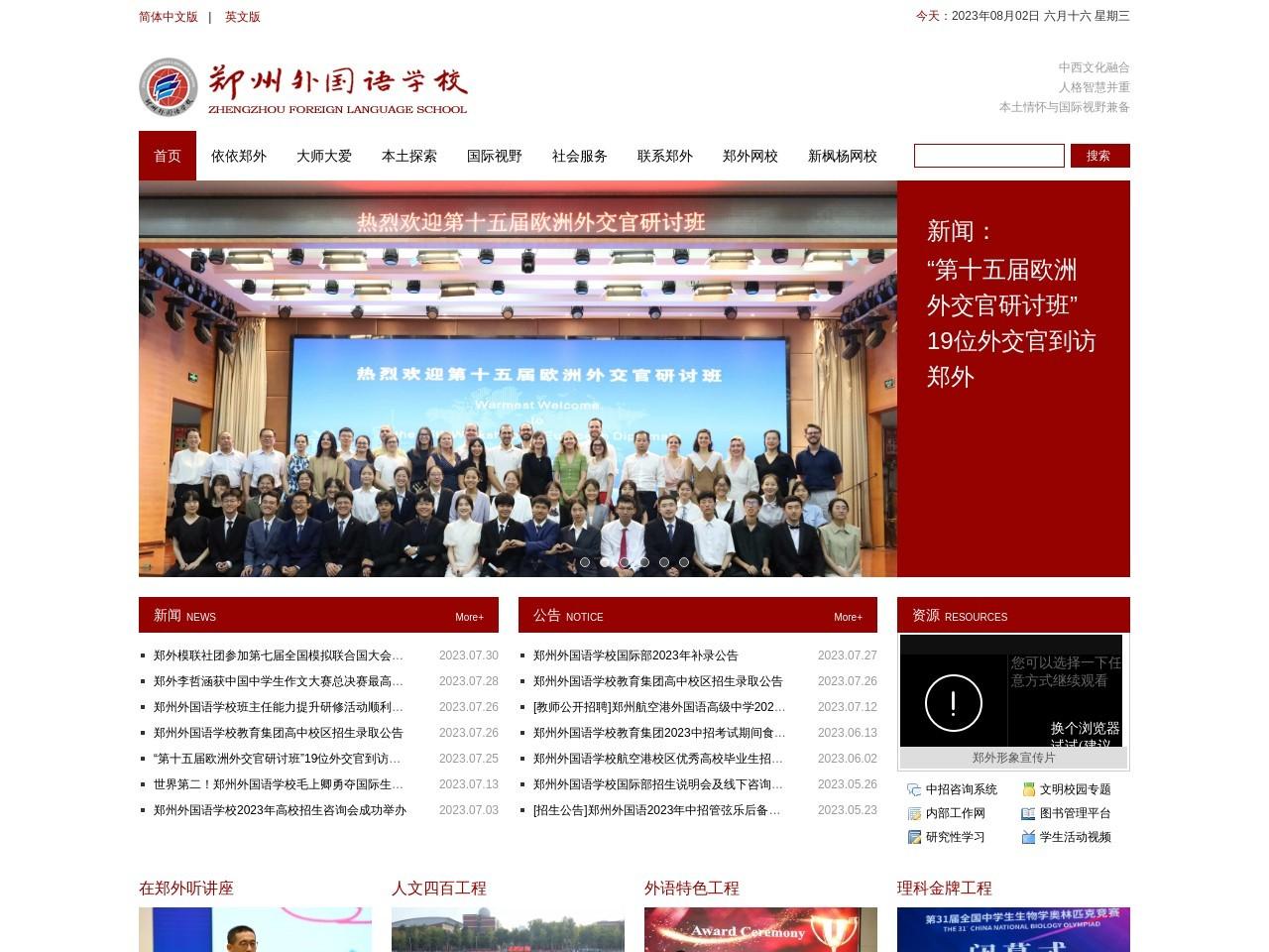 郑州外国语学校