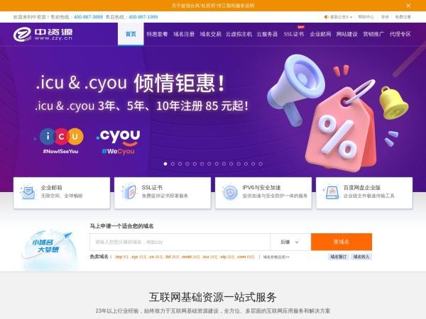 中资源网络服务有限公司