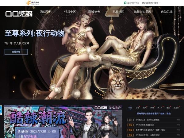 QQ炫舞官方网站