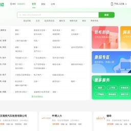【西安赶集网】-免费发布信息-西安分类信息门户
