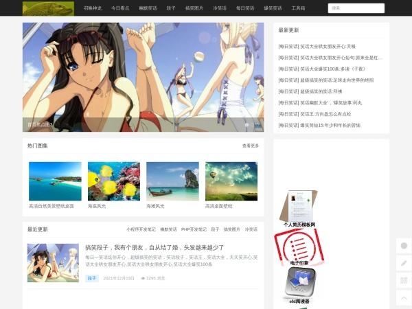 xiaogouyu.top的网站截图