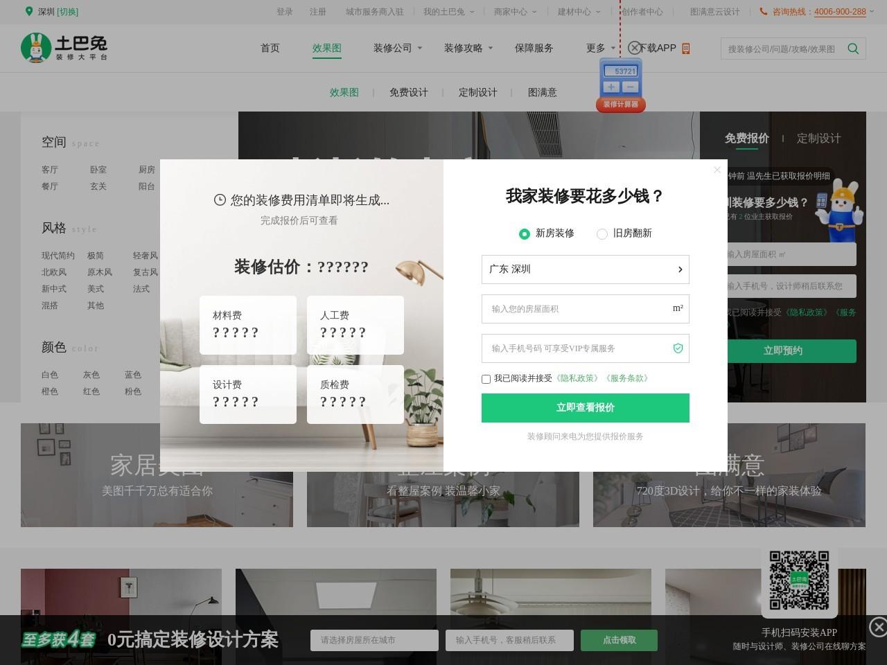 室内装修效果图大全(xiaoguotu.to8to.com)