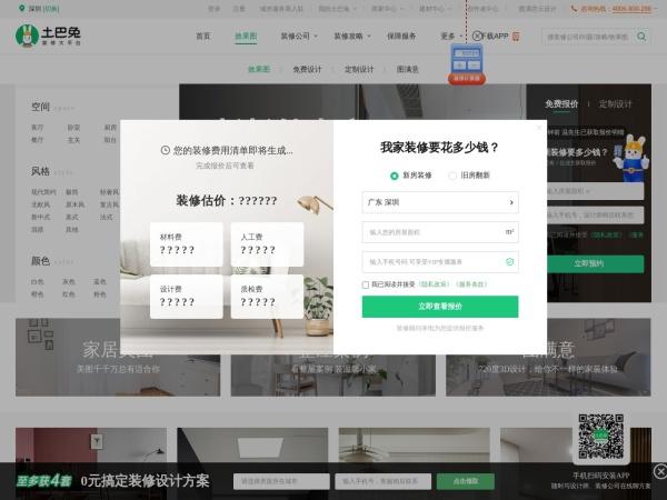 xiaoguotu.to8to.com的网站截图