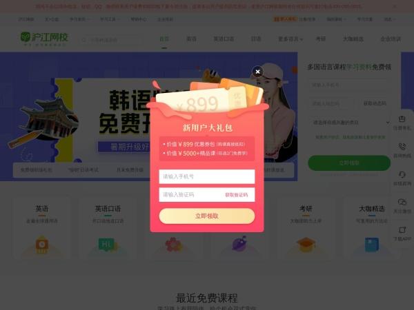 xiaoxue.hujiang.com的网站截图