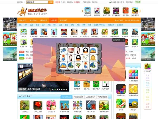 xiaoyouxi.360.cn的网站截图