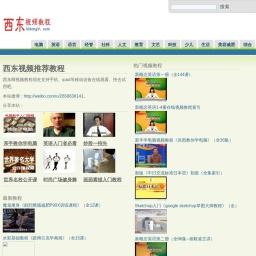 西东网视频教程 - 免费在线随时学习