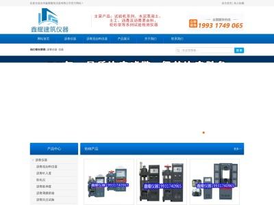 滄州鑫耀建筑儀器有限公司