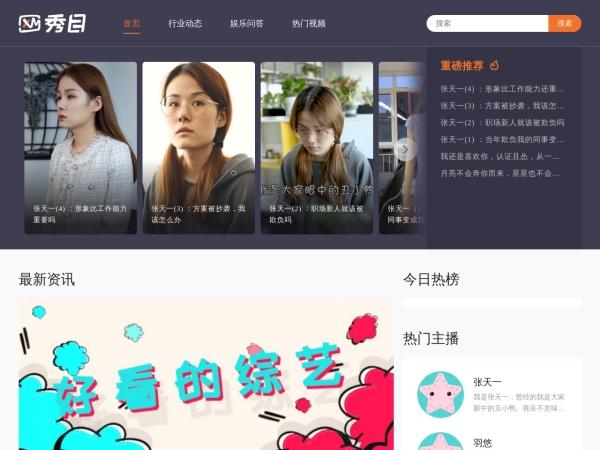 xiumu.cn的网站截图