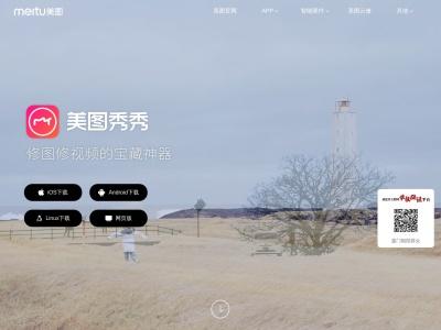 美图秀秀官方网站