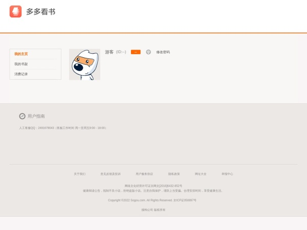 xs.sogou.com的网站截图