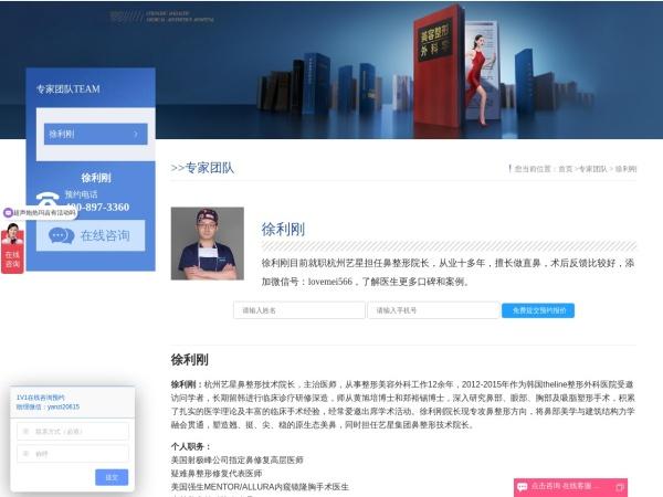 徐利刚_杭州艺星鼻整形技术院长|隆鼻鼻修复