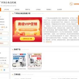 【包子机_月饼机_酥饼机_真空油炸机】-广州旭众食品机械