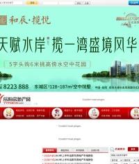 岳阳房地产信息网