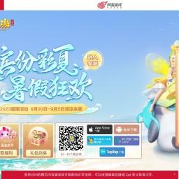 《梦幻西游三维版》手游 – 网易品鉴级开放冒险手游