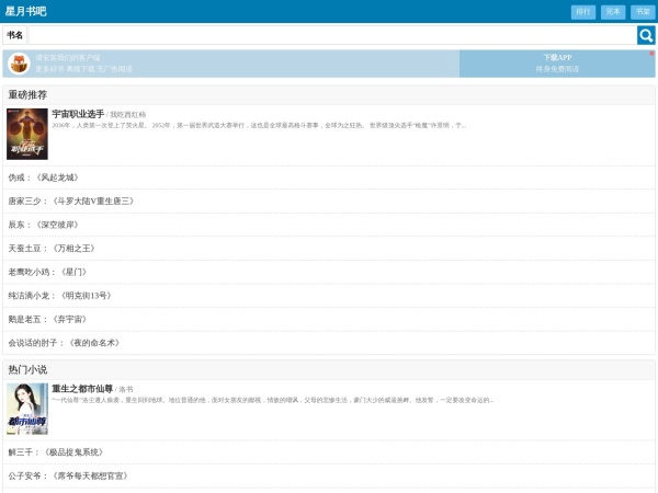 xyshu8.com的网站截图