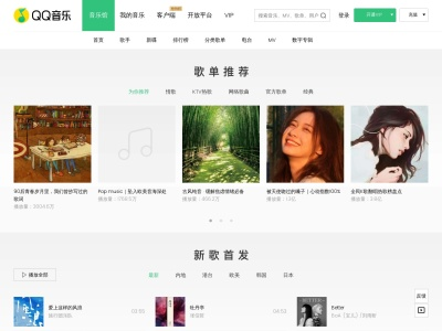 QQ音樂網