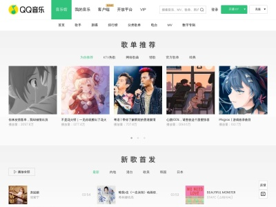 陳奕迅 qq241音樂網