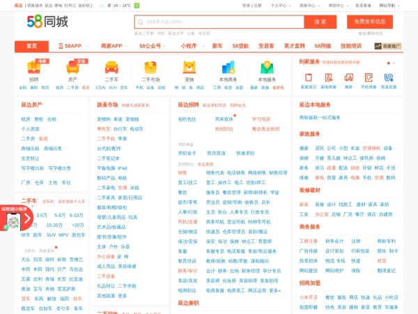 58同城延边分类信息网