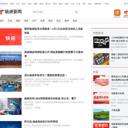 杨凌新闻_陕西新闻_华商新闻