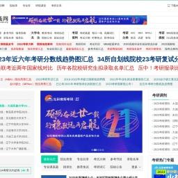 中国研究生在线网-考研网-考研科目/时间/国家线/专业-研线网