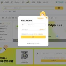 应届生求职网_校园招聘_YingJieSheng.COM_中国领先的大学生求职网站