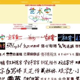 艺术签名在线生成 一笔签名设计在线 艺术字体在线生成器_艺术字网