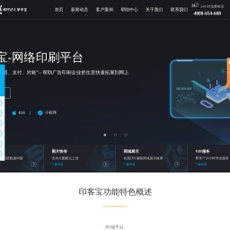 印客宝-网络印刷系统-广告公司电商平台