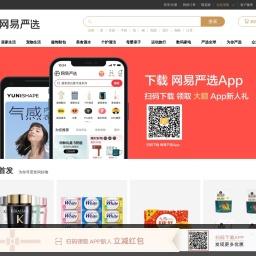 网易严选 - 以严谨的态度,为中国消费者甄选天下优品