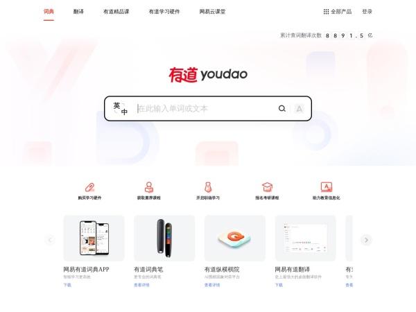 youdao.com 的网站截图